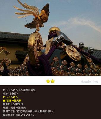 わっくんさん:石濱神社大祭, 5月27日, 石濱神社境内, 橋場二丁目(宮元)町会, 本社神輿