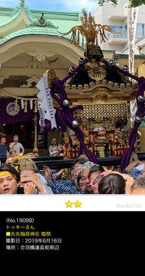 トッキーさん:矢先稲荷神社陰祭 ,2019年6月16日