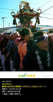 NaoIchiさん:第64回 伊豆大島椿祭り 江戸みこしとあんこパレード, 二番基・板橋仁勇會さん, 2019年1月27日, 東京都伊豆大島