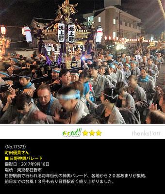 町田優貴さん:日野神輿パレード, 2017年9月18日, 東京都日野市