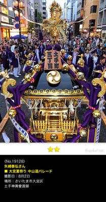 矢崎泰弘さん:大宮夏祭り 中山道パレード, 2019年8月2日, さいたま市大宮区