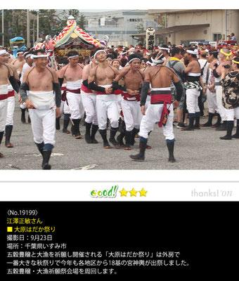 江澤正敏さん:大原はだか祭り ,9月23日 , 千葉県いすみ市
