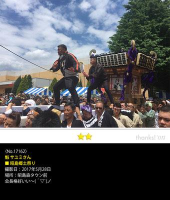 魁 サユミさん:昭島郷土祭り, 2017年5月28日,昭島森タウン前