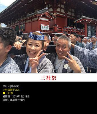 小林由美子さん:三社祭 ,2019年5月18日
