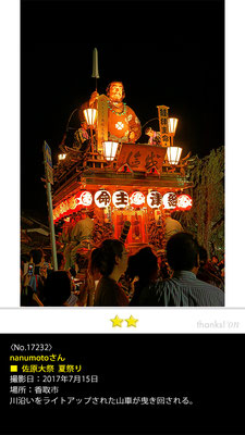 nanumotoさん:佐原大祭  夏祭り, 2017年7月15日, 香取市
