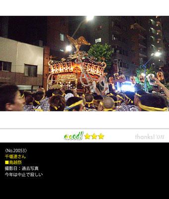千囃連さん:鳥越祭, 今年は中止で寂しい