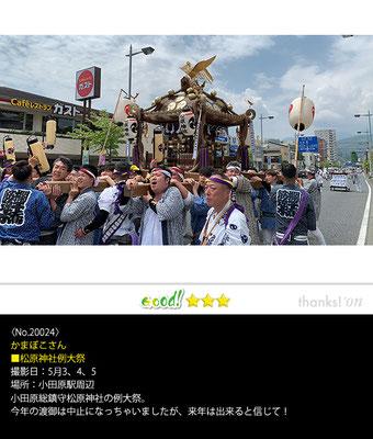 かまぼこさん:松原神社例大祭,5月3、4、5日,小田原駅周辺
