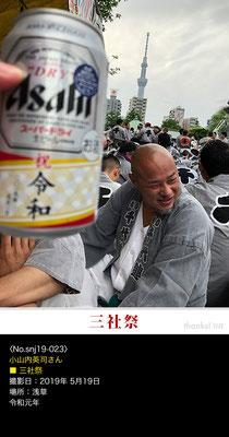 小山内英司さん:三社祭 ,2019年5月19日