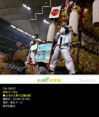 ばねつーさん:ふるさと祭り口屋太鼓, 2018年1月19日, 東京ドーム