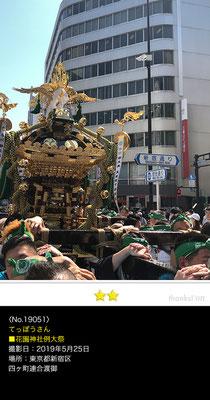てっぽうさん:花園神社例大祭 ,2019年5月25日