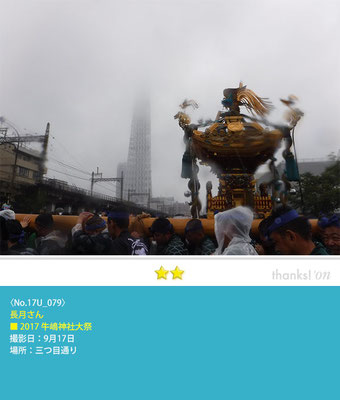長月さん:2017牛嶋神社大祭, 三つ目通り, 2017年9月17日