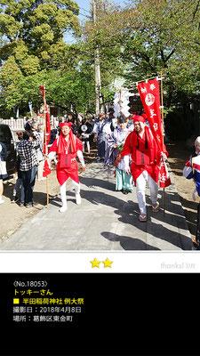 トッキーさん:半田稲荷神社 例大祭, 2018年4月8日, 葛飾区東金町