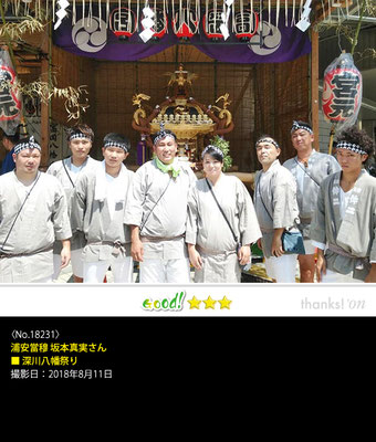 浦安當穆 坂本真実さん:深川八幡祭り, 2018年8月11日
