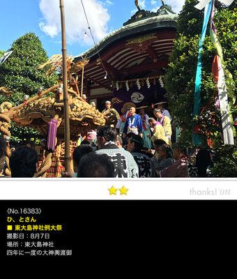 ひ、とさん:東大島神社例大祭 ,大神輿 ,2016年8月7日