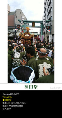 Taizoさん:神田祭 ,2019年5月12日