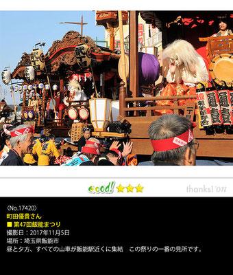 町田優貴さん:第47回飯能まつり, 2017年11月5日, 埼玉県飯能市