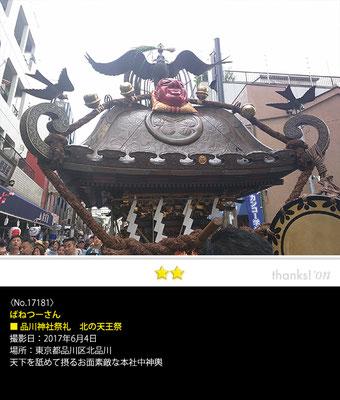ばねつーさん:品川神社祭礼 北の天王祭, 2017年6月4日,東京都品川区北品川
