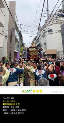 トッキーさん:平塚神社例大祭 ,9月16日 , 上中里~駒込周辺