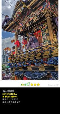nanumotoさん:秩父川瀬祭り, 2016年7月20日