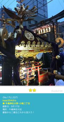 kazz354さん:牛嶋神社大祭「小梅二丁目」9月17日