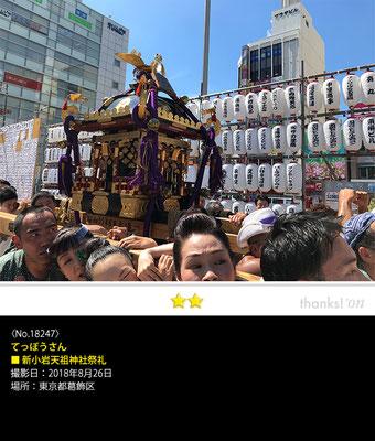てっぽうさん:新小岩天祖神社祭礼, 2018年8月26日, 東京都葛飾区
