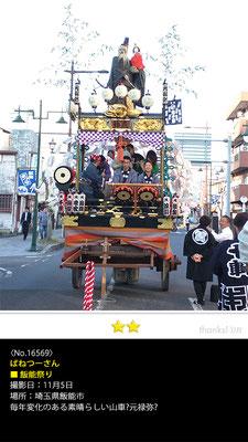 ばねつーさん: 飯能祭り, 2016年11月5日, 埼玉県飯能市, 毎年変化のある素晴らしい山車?元禄弥?