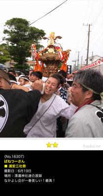 ばねつーさん:浦安三社祭, 2016.6.19