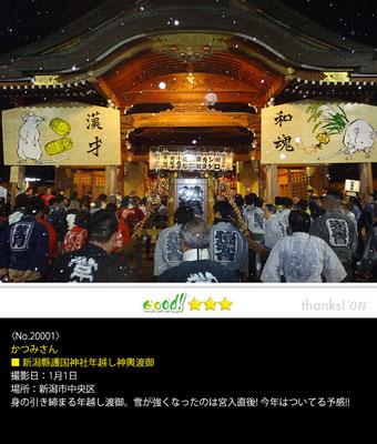 かつみさん:新潟縣護国神社年越し神輿渡御 ,1月1日 ,新潟市中央区