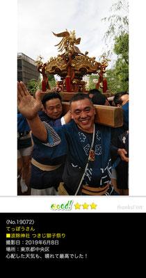 てっぽうさん:波除神社 つきじ獅子祭り 2019年6月8日