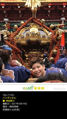 パンダコさん:神田祭り, 2017年5月14日,神田明神