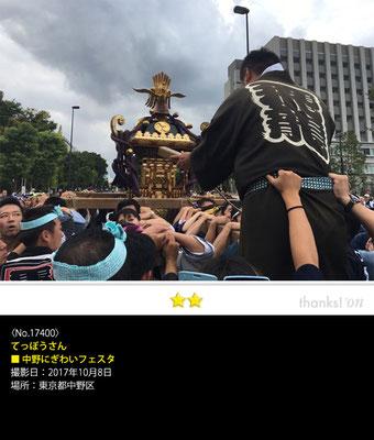 てっぽうさん:中野にぎわいフェスタ , 2017年10月8日, 東京都中野区
