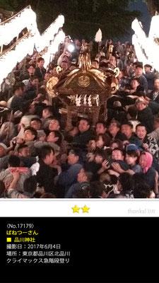 ばねつーさん:品川神社, 2017年6月4日,東京都品川区北品川