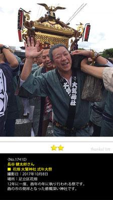 長谷 健太郎さん:花畑 大鷲神社 式年大祭, 2017年10月8日, 足立区花畑