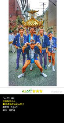 渡邊政彦さん:馬橋稲荷神社本祭り ,9月8日 , 東京杉並区