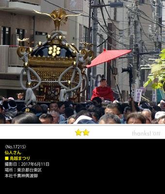 仙人さん:鳥越まつり, 2017年6月11日, 本社千貫神輿渡御
