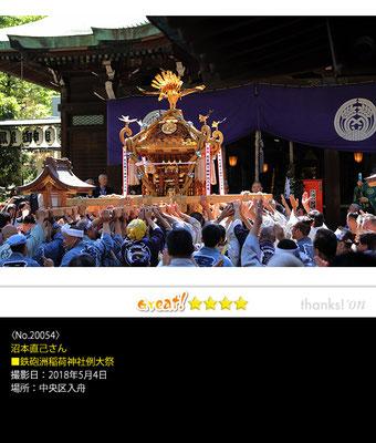 沼本直己さん:鉄砲洲稲荷神社例大祭,2018年5月4日,中央区入舟