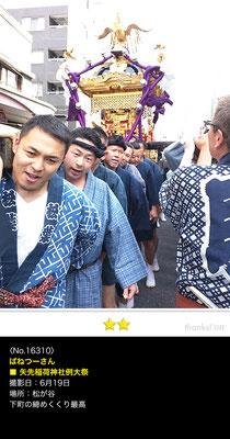 ばねつーさん:矢先稲荷神社例大祭,矢先祭,2016.6.19