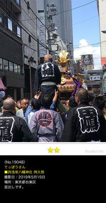 てっぽうさん:西浅草八幡神社大祭 ,2019年5月19日,西浅草