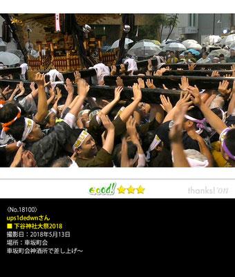 ups1dedwnさん:下谷神社大祭2018, 2018年5月13日, 車坂町会