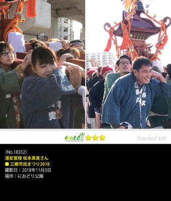 浦安當穆 坂本真実さん:三郷市民まつり2018, 2018年11月3日, におどり公園