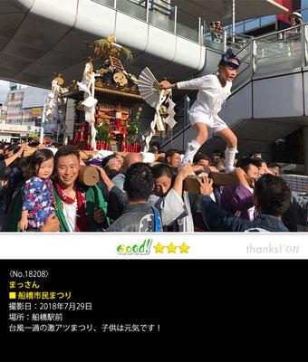 まっさん:船橋市民まつり, 2018年7月29日, 船橋駅前