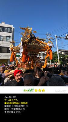 てっぽうさん:根郷浅間神社御祭禮, 2018年7月1日, 千葉県流山市