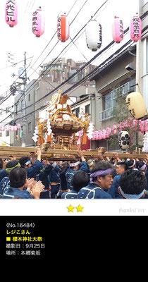 二郎さん:櫻木神社大祭, 2016年9月25日,本郷菊坂