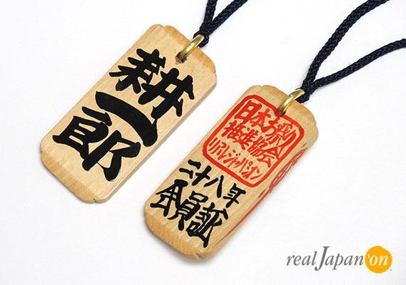 NPO法人 日本お祭り推進協会 リアルジャパン'オン 会員証木札