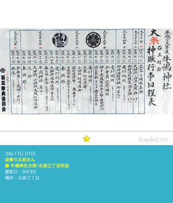 波乗り太郎さん:牛嶋神社大祭「石原三丁目町会 行事日程」