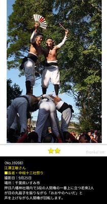 江澤正敏さん:長者・中根十三社祭り ,9月25日 , 千葉県いすみ市