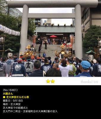 大鐡さん:芝大神宮だらだら祭り, 2016年9月18日