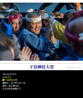 cubikさん:下谷神社大祭, 2019年5月11日, 東上野