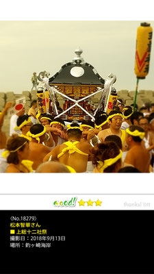 松本智華さん:上総十二社祭り , 2018年9月13日, 釣ヶ崎海岸