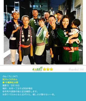 安川いつ子さん:牛嶋神社大祭, 本所一丁目そば処砂場前, 2017年9月16日